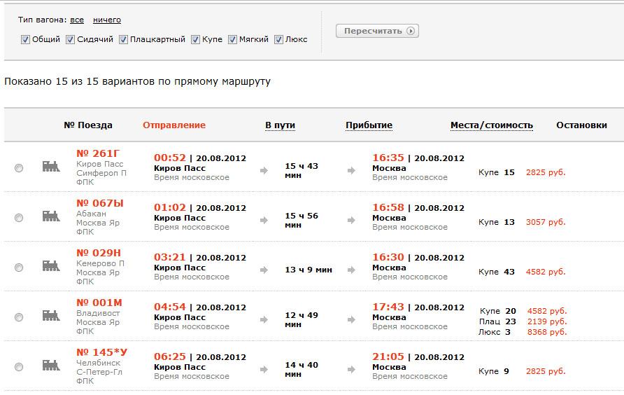Жд билеты официальный сайт ржд  билет киро