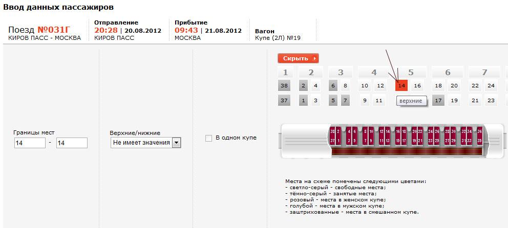 Жд билеты на поезд через Интернет забронировать и купить